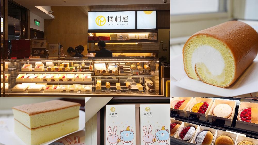 【彌月蛋糕禮盒%2F宅配甜點推薦】橘村屋◆北海道純濃鮮乳捲%26;雲朵蜂蜜蛋糕◆不甜膩好好吃的生乳捲推薦!