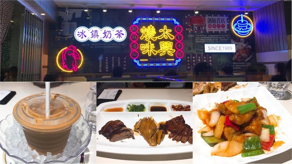 【台北車站美食推薦%2F北車港式料理】來自香港的◆太興茶餐廳◆吃一次就上癮~經典冰鎮奶茶無法超越啊!!!