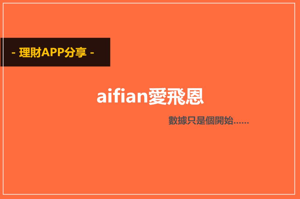 投資理財APP分享◆aifian愛飛恩◆小額投資~掃發票也能轉收入!