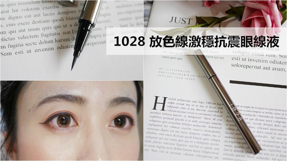 【開架眼線液推薦】目前用過最持妝的開架眼線筆◆1028放色線激穩抗震眼線液◆穩穩勾勒線條又不易暈染!