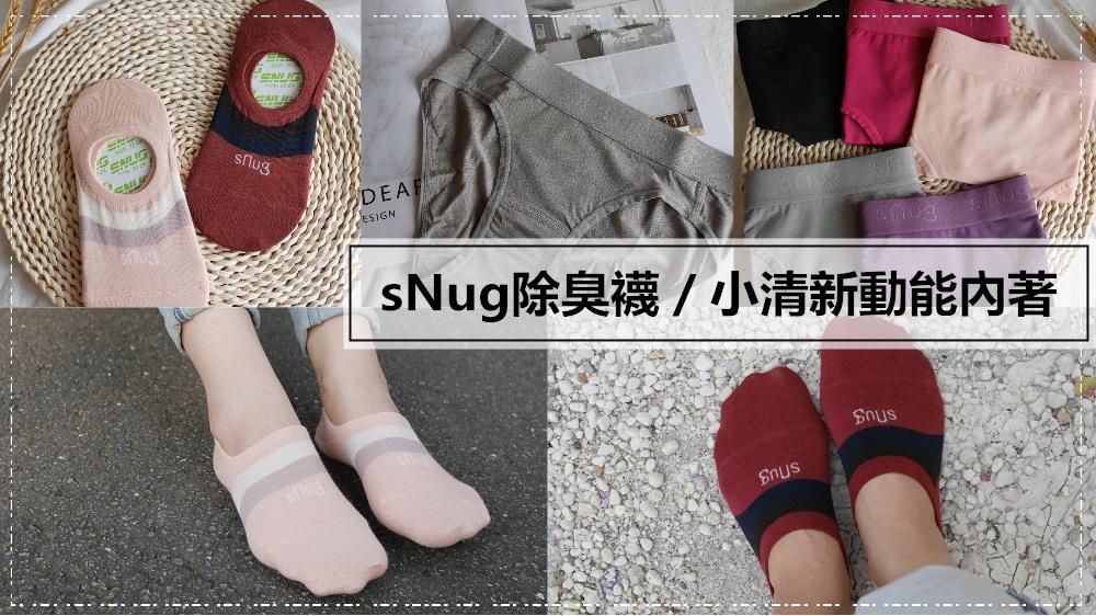 【除臭襪推薦】sNug除臭襪%2F內褲◆除臭吸濕超有感~穿了一次就回不去的除臭襪/內褲推薦!