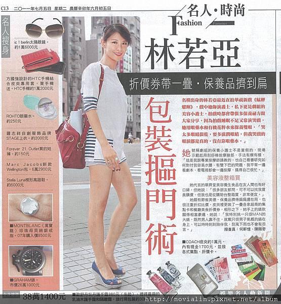 2011/07/05蘋果日報