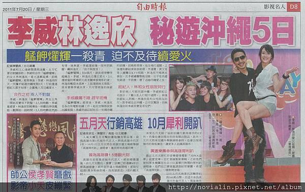 2011/07/20 自由時報