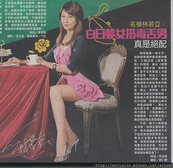 2011/09/03 蘋果日報副刊