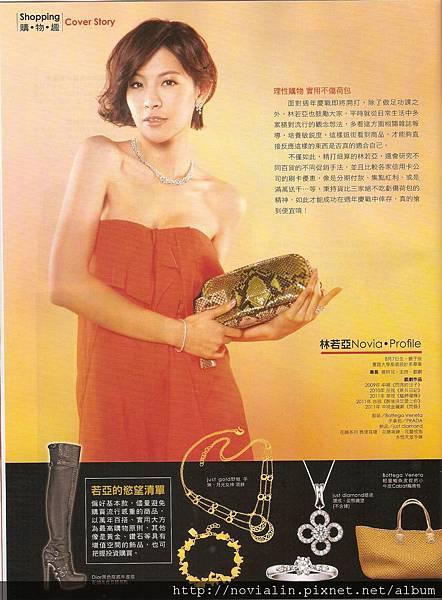 2011新光三越周年慶專刊