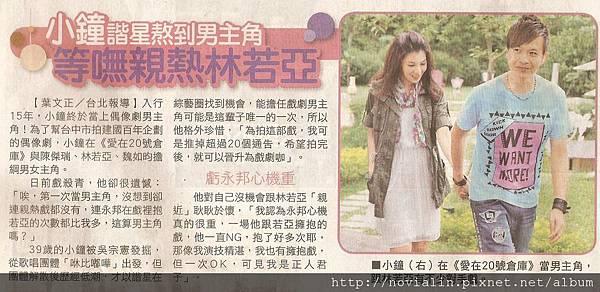 2011/10/03蘋果日報