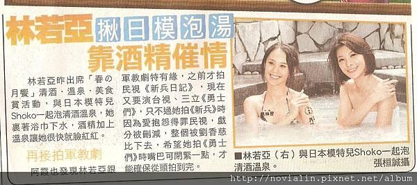 2011/10/13蘋果日報
