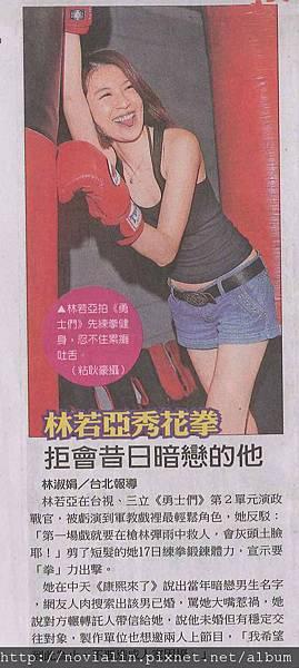2011/10/18中國時報