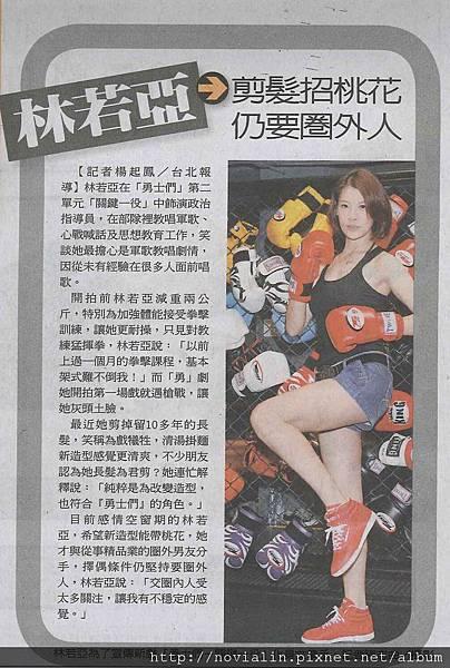 2011/10/18聯合報