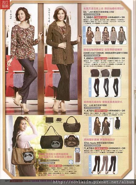 MOMO購物型錄11月號