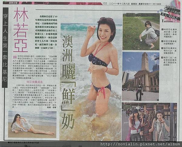 20111208蘋果日報.JPG