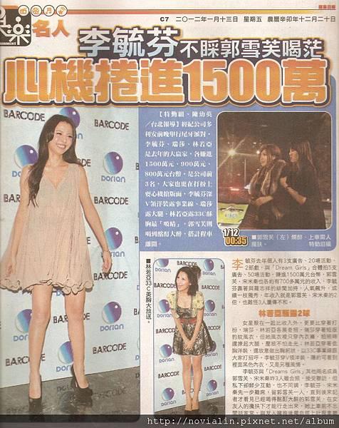 20120113蘋果日報