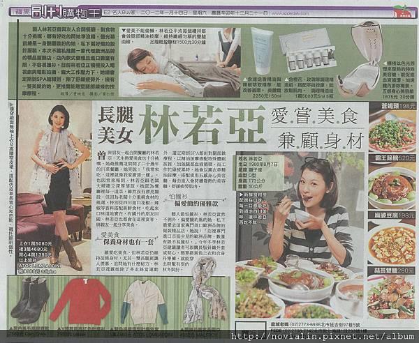 20120114蘋果日報