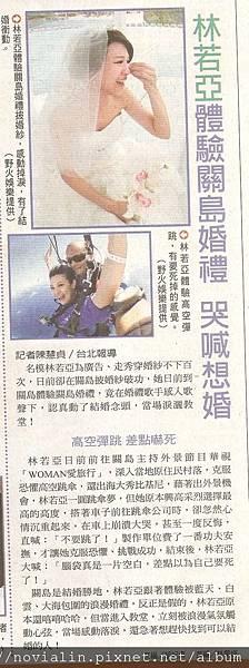 2012/01/19 自由時報