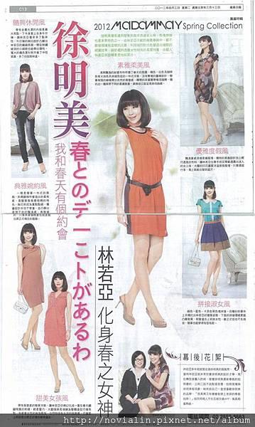 蘋果日報2012/04/04