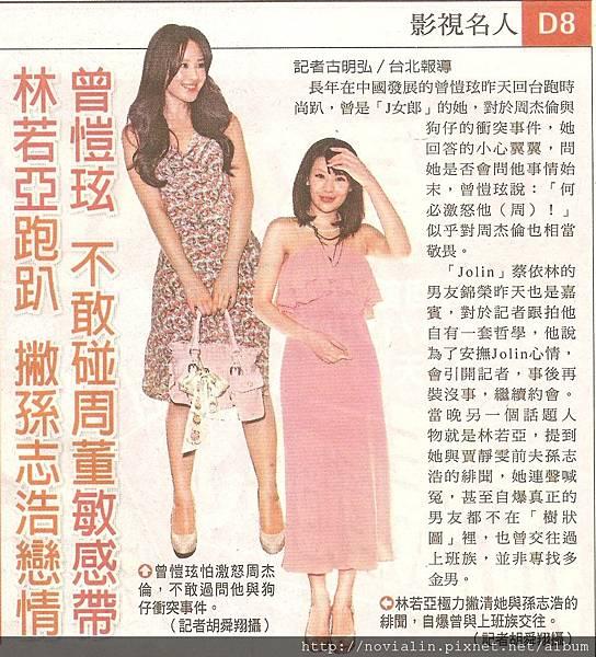 自由時報2012/04/06