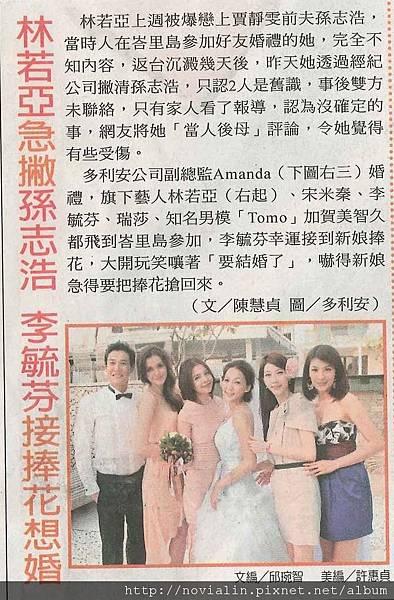 自由時報2012/04/03