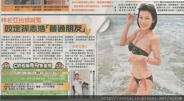 蘋果日報2012/04/03
