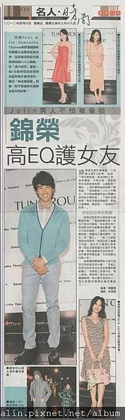 蘋果日報2012/04/06