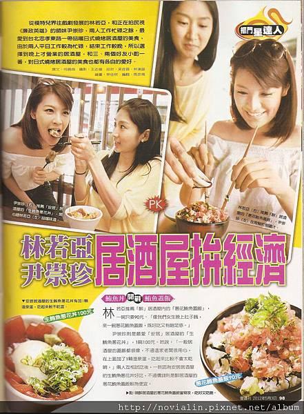 No.571 壹週刊 摳門星達人