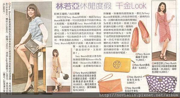 20120520自由時報時尚名人D4