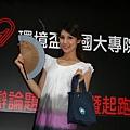 林若亞展示由寶特瓶回收製作之環保袋.JPG
