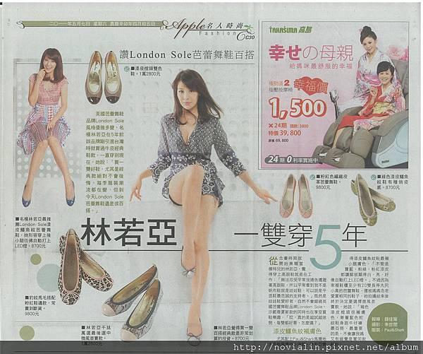 2011/05/07蘋果日報名人時尚