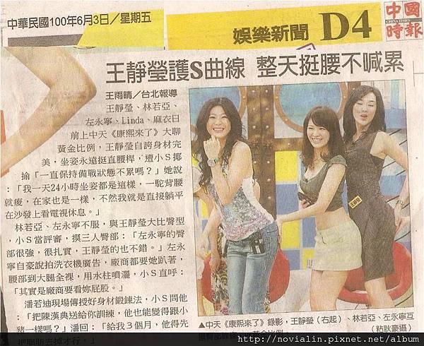 2011/06/03中國時報