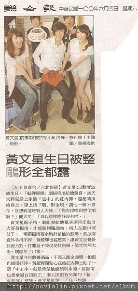 2011/06/04聯合報
