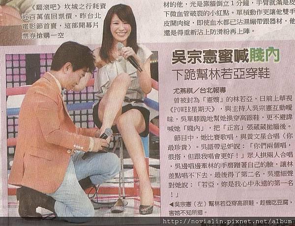 2011/05/29 中國時報