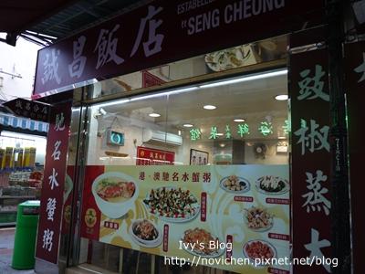 2012 MACAU_誠昌飯店_1