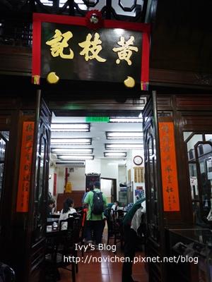 2012 MACAU_黃枝記_1