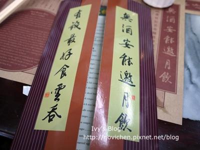 2012 MACAU_黃枝記_2