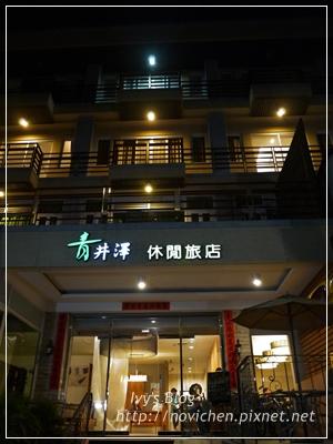20120629_日月潭青井澤_24