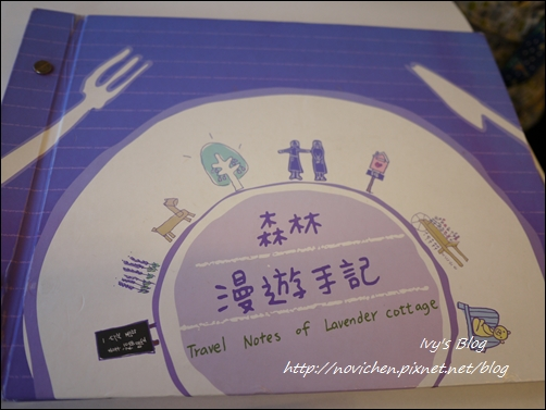 20121027_薰衣草森林_35