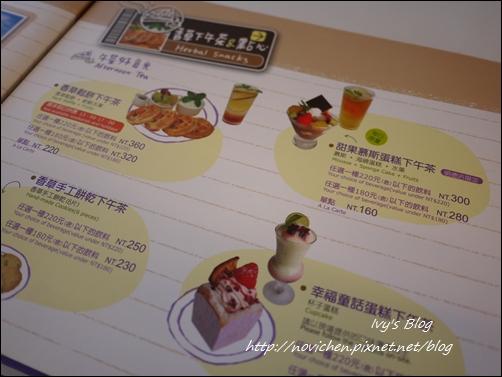 20121027_薰衣草森林_36