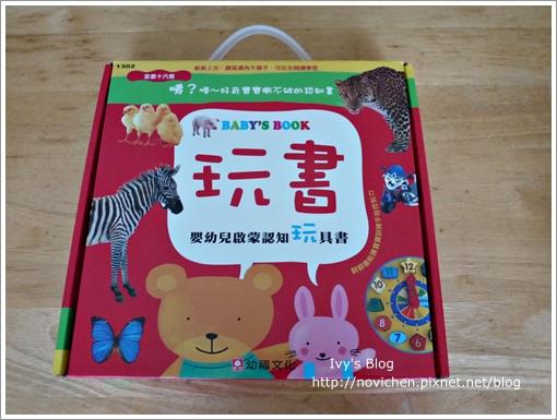 嬰幼兒啟蒙認知玩具書-幼福 1