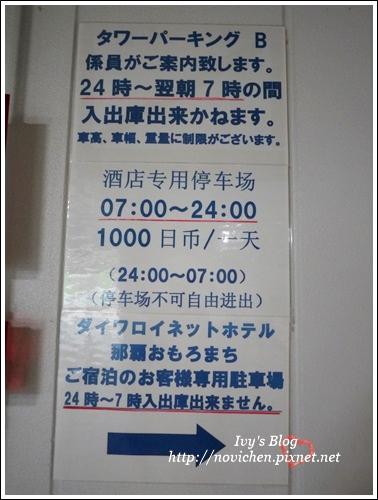Daiwa Roynet 新都心_3