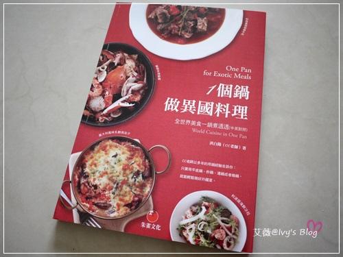 一個鍋做異國料理_1.JPG
