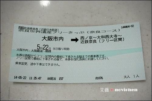 4_近鐵奈良_4.JPG