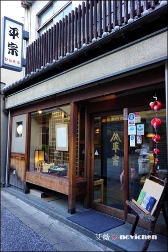 Day5_奈良町_8.JPG