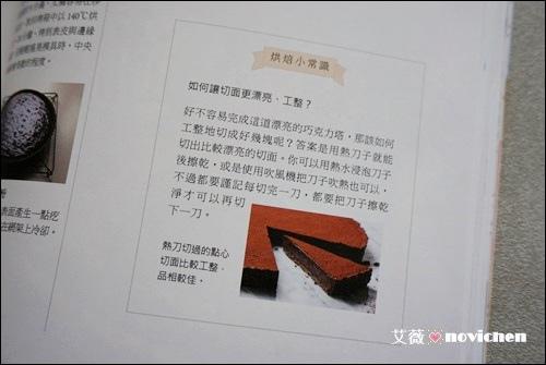 新手烘焙試讀_10.JPG