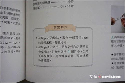 新手烘焙試讀_13.JPG