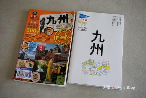 九州參考書.JPG