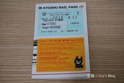 北九州JR PASS_2.JPG