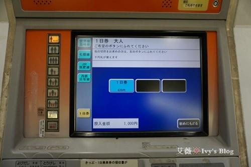 地鐵一日券_1.JPG