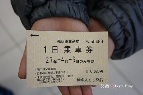 地鐵一日券_2.JPG