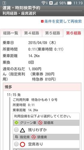 北九州JR PASS_19