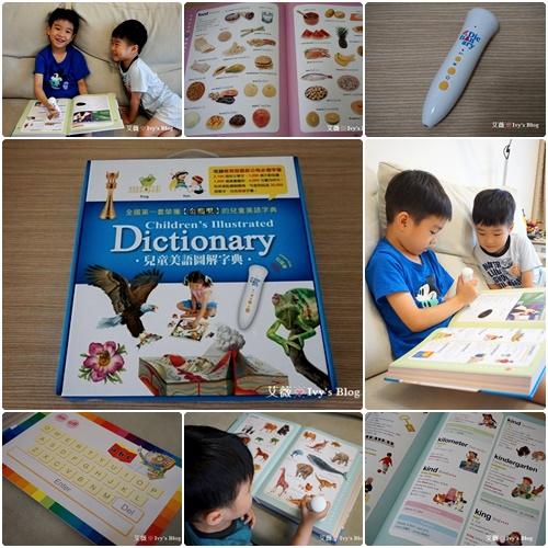 兒童美語圖解字典_0.jpg