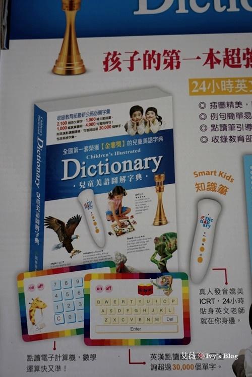 兒童美語圖解字典_4.JPG